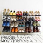 Yahoo!すまいる雑貨 Yahoo!店7/19発売新商品 伸縮式4段シューズラック MONOTONY(モノトニー) 靴 収納 ラック 下駄箱 シューズボックス シューズ 玄関 送料無料