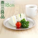 燕三良品 ステンレスプレート18cm 新銀河 トレー トレイ おぼん 皿 燕三条製 日本製