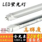 LED蛍光灯 直管 20W形 58cm グロー式工事不要  色温度5000K 昼白色
