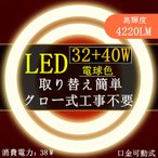 LED蛍光灯 丸型 32W形+40W形セット 口金可動式 電球色 サークライン グロー式工事不要