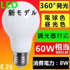 新型 調光器対応 LED電球 E26 電球色2700K  昼光色6000K 60W相当 超広角 360°発光 消費電力8W 口金E26