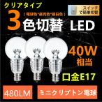 LED電球 E17 40W型相当 ミニクリプトン電球 小形電球タイプ LED電球 E17 40W型相当 クリア ミニボール球 E17スイッチ一つで3光色に切替