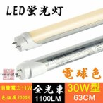 LED蛍光灯30W形蛍光灯30W形LED直管蛍光灯30W形63cm 色温度3000K電球色