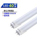 (1本セット)LED蛍光灯 直管 40W形  1198mm グロー式工事不要  色温度6000K 昼光色