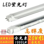 (1本セット)LED蛍光灯 直管 20W形 58cm グロー式工事不要  色温度6000K 昼光色 背面はアルミ放熱板 安心長寿命