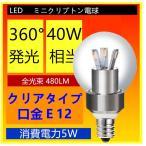 LED電球 E12 40W型相当 ミニクリプトン電球  LED電球 E12 40W型相当 クリア ミニボール球 E12 LED電球 e12 電球色 LED 電球