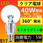 LED電球 E17 40W相当 ミニクリプトン電球 シャンデリア電球 小形電球タイプ  クリア ミニボール球 E17 LED電球 e17 電球色 LED 電球