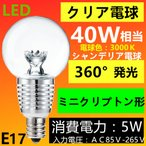 LED電球 E17 40W相当 ミニクリプトン電球 シャンデリア電球 小形電球タイプ  クリア ミニボール球 E17 LED電球 e17 電球色 LED 電球 調光器対応