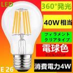 LED電球 E26 フィラメント クリアタイプ 電球色 2700K 40W相当