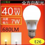 LED電球E26 300度 広角発光 ・全光束680lm ・電球40W形相当・消費電力7W・ 3000K/電球色6000K昼光色