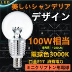 LED電球 E17 クリアタイプ 100W型相当 LEDミニクリプトン クリアタ電球 ミニクリプトン形 E17小形電球タイプ 電球色 led 電球口金e17