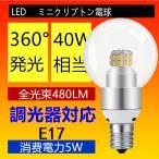 LED電球 E17 40W型相当 ミニクリプトン電球 小形電球タイプ LED電球 E17 40W型相当 クリア ミニボール球 E17 LED電球 e17 電球色 LED 電球 調光器対応