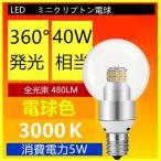 LED電球 E17 40W型相当 ミニクリプトン電球 小形電球タイプ LED電球 E17 40W型相当 クリア ミニボール球 E17 LED電球 e17
