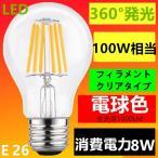 LED電球 E26 フィラメント クリアタイプ 電球色 3000K 100W相当 消費電力8W