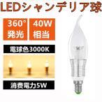 ショッピングシャンデリア LED シャンデリア球 調光器対応 360度 全体発光 消費電力5W 口金E12/E14/E17/E26 40W相当 480LM 電球色3000K