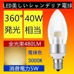 LED シャンデリア球 電球 360度 全体発光 消費電力5W 口金E12/E14/E17/E26 40W相当 480LM 電球色3000K