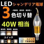 ショッピングシャンデリア LED 電球 ライト スイッチ一つで3光色に切替 LEDシャンデリア球 電球 360度 全体発光 消費電力5W 口金E12/E14/E17 40W相当 480LM