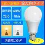 LED電球 E17 調光器対応B  40W型相当 ミニクリプトン形 小形電球タイプ 昼光色 電球色 led 電球口金e17