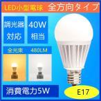 LED電球 E17 調光器対応A  40W型相当 ミニクリプトン形 小形電球タイプ 昼光色 電球色 led 電球口金e17