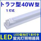 LED蛍光灯照明器具 1灯 トラフ型 一体型蛍光灯 べースライト