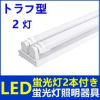 LED蛍光灯器具 2灯 トラフ型 一体型蛍光灯 べースライト