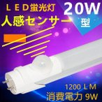 人感センサー LED蛍光灯 直管 20W形 58cm グロー式工事不要 色温度6000K 昼光色 背面はアルミ放熱板 安心長寿命