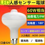 LED電球 ひとセンサー LED電球人感センサー LED電球 9W 電球色/昼光色   60W相当 820lm 口金E26