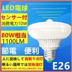 LED電球 ひとセンサー LED電球人感センサー LED電球 10W 電球色   80W相当 1100lm 口金E26消費電力10W