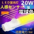 人感センサー LED蛍光灯 直管 20W形 58cm グロー式工事不要 色温度3000K 電球色 背面はアルミ放熱板 安心長寿命