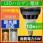 LED スポットライト E11 電球 ライト LED電球 LED 電球 (Aタイプ) 調光器対応 LED スポットライト 口金 LED ハロゲン電球 5W 電球色/昼光色