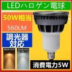 (Dタイプ)調光器対応 LED スポットライト 50W相当 E11 口金 e11 LED ハロゲン電球 5W  電球色/昼光色