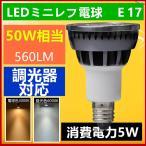 ショッピングLED LED電球E17 調光器対応 LEDミニレフ電球E17 50W相当ledスポットライト E17 口金 e17 LEDハロゲン電球 5W