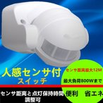 Yahoo!sumairu光源人感センサー付きスイッチ ひとセンサー付 最大負荷800Wまで センサー範囲12M