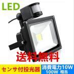 LED投光器 人感センサ付き 消費電力10W  100W相当 電球色 昼光色 投光器ひとセンサータイプ