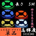 LEDテープライト 5M 300灯 昼白色 電球色 青色 赤色 緑色 好 き な 色 を 選 択 5050SMD 高輝度+電源 ACアダプターセット