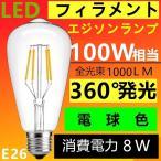 LED電球 E26 フィラメント クリアタイプ エジソンランプ 電球色 3000K 100W相当 消費電力8W