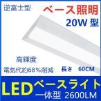 LEDべースライト 20W形 LEDベース照明 LED蛍光灯器具一体型 逆富士型 LED蛍光灯照明器具昼光色 2600LM
