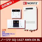 GQ-1627AWX-DX BL ノーリツ ガス給湯器 高温水供給式 屋外壁掛形(PS標準設置形) 16号 クイックオート リモコンセット RC-B071