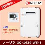 GQ-1639WS ノーリツ ガス給湯器 給湯専用 屋外壁掛形(PS標準設置形) 16号 台所リモコンセット