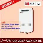 GQ-2027AWX-DX BL ノーリツ ガス給湯器 高温水供給式 屋外壁掛形(PS標準設置形) 20号 クイックオート