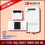 GQ-2027AWX-DX BL ノーリツ ガス給湯器 高温水供給式 屋外壁掛形(PS標準設置形) 20号 クイックオート リモコンセット RC-B071