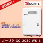 GQ-2039WS ノーリツ ガス給湯器 給湯専用 屋外壁掛形(PS標準設置形) 20号