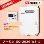 GQ-2039WS ノーリツ ガス給湯器 給湯専用 屋外壁掛形(PS標準設置形) 20号 台所リモコンセット