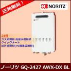 GQ-2427AWX-DX BL ノーリツ ガス給湯器 高温水供給式 屋外壁掛形(PS標準設置形) 24号 クイックオート