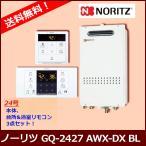 GQ-2427AWX-DX BL ノーリツ ガス給湯器 高温水供給式 屋外壁掛形(PS標準設置形) 24号 クイックオート リモコンセット RC-B071