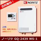 GQ-2437WS ノーリツ ガス給湯器 給湯専用 屋外壁掛形(PS標準設置形) 24号 台所リモコンセット