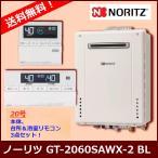 GT-2060SAWX BL ノーリツ ガスふろ給湯器 設置フリー形 屋外壁掛形 20号 オートタイプ リモコンセット