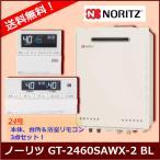 GT-2460SAWX BL ノーリツ ガスふろ給湯器 設置フリー形 屋外壁掛形 24号 オートタイプ リモコンセット