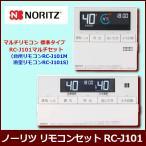 RC-J101マルチセット ノーリツ ガスふろ給湯器 マルチリモコン・標準タイプ