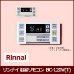 BC-120V(T) リンナイ ガス給湯器 浴室リモコン インターホン機能なしタイプ